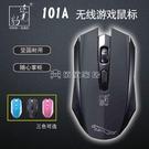 無線滑鼠 無線滑鼠省電遊戲辦公商務比較靜音便攜輕巧超薄筆記本臺式電腦USB 【618特惠】