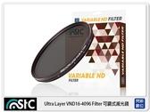 送USB 小米風扇~ STC Ultra Layer Variable ND16-4096 Filter 可調式減光鏡 62mm(62,公司貨)可調 減光鏡