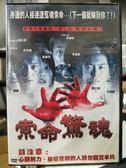 挖寶二手片-Y60-002-正版DVD-華語【索命驚魂】鄧麗欣 傅穎 吳浩康