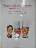【書寶二手書T8/餐飲_BW1】初級料理_辻調理師専門學校