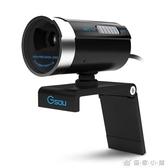 極速A20台式電腦用高清攝像頭筆記本視頻頭帶麥克風話筒美顏主播  優家小鋪
