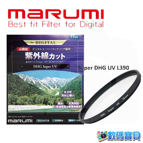 Marumi Super DHG UV 72mm 超級數位鍍膜保護鏡 L390 (彩宣公司貨)