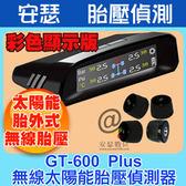 FLYone GT600 Plus 【胎外式 彩色螢幕】無線 太陽能 胎壓偵測器 另 MIO C330 C320 C335 688D 638 588