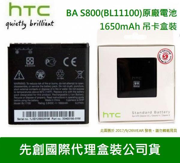 買一送一【吊卡盒裝】HTC BL11100 原廠電池 Desire V T328W Desire VC T328D X T328E Desire U T327E