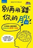別再用錯你的腦:日本超人氣部落客Chikirin的思考11法則