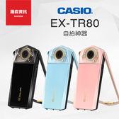 【單機】CASIO TR80 分期零利率  自拍神器 卡西歐 群光公司貨
