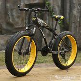 超寬粗胎變速肌肉山地車4.0雪地車成人學生自行車男女式越野單車igo『韓女王』