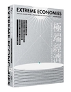 極端經濟:當極端成為常態,反思韌性、復甦與未來布局【城邦讀書花園】