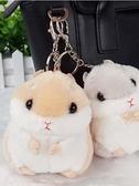 吊飾  書包掛件公仔鑰匙吊墜毛絨小倉鼠卡通韓國包包掛飾