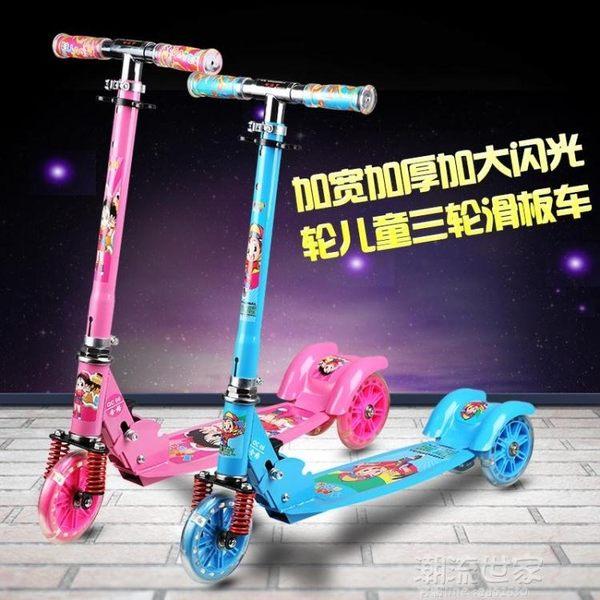 滑板車兒童2-3-6歲4小孩寶寶男女單腳踏板滑滑車三四閃光輪溜溜車igo『潮流世家』