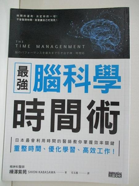 【書寶二手書T1/財經企管_B6S】最強 腦科學時間術:日本最會利用時間的醫師教你掌握效