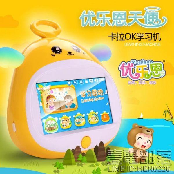 優樂恩天使卡拉OK學習機兒童故事機視頻早教機寶寶玩具3-6周歲
