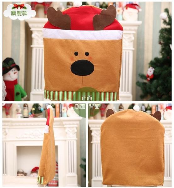 聖誕家居裝飾品 聖誕節用品 Q版老人雪人麋鹿椅子套 聖誕椅子套