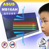 ® Ezstick ASUS MB16AH 可攜式螢幕 適用 防藍光螢幕貼 抗藍光 (可選鏡面或霧面)