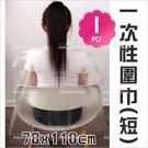 剪染燙髮(短款)一次性披肩圍巾(防護衣)-1入[92586] 防護防疫.拋棄式.美髮沙龍必備.餐廳圍巾