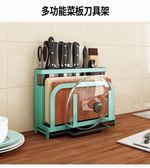 廚房刀架置物架收納架用品多功能放板砧板架家用刀架刀座CY潮流站