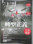 【書寶二手書T2/法律_XCN】台灣法學雜誌_313期_轉型正義