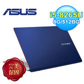 【ASUS 華碩】VivoBook S15 S531FL-0072B8265U 15吋筆電-藍不倒
