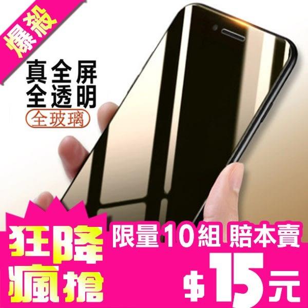 【限量10組 賠本下殺】iPhone 7/8 plus 透明鋼化膜 0.3mm全屏鋼化膜 6s 全屏鋼化膜 手機膜 鋼化膜
