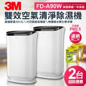 【2台量販組】3M 雙效空氣清淨除濕機 FD-A90W 原廠保固1年 (除濕機 空淨機 濾網 除溼機 PM2.5)