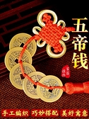 銅五帝錢中國結加大銅錢掛件鎮宅招財六帝錢辦公室掛飾壓門檻