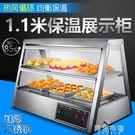 加熱柜 保溫展示柜商用台式加熱漢堡熟食保溫箱食品陳列柜蛋撻炸雞保溫機 mks阿薩布魯
