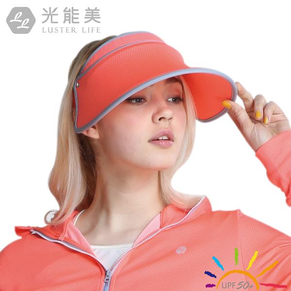 光能美/ 防曬【豔陽帽】LUSTER LIFE 光能• 美肌 UPF50+