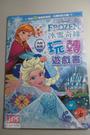 Frozen 冰雪奇緣 玩轉遊戲書 遊戲書