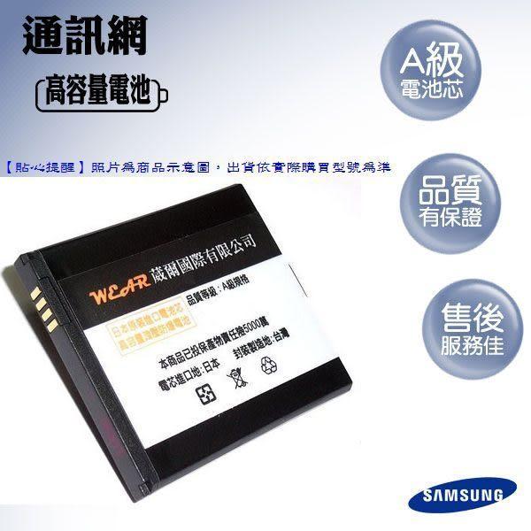 【超級金剛】勁量高容量電池 EB585157LU 三星【台灣製造】Beam i8530、i8552 Win、Core Lite G3586【2200mAh】