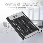 数字小键盘 清華紫光數字鍵盤 筆記本外接數字鍵盤 USB伸縮數字小鍵盤 免切換