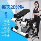 訓練健身運動機器踏步機女家用靜音機小型多功能機登山腳踏機健身器材 LJ5520【極致男人】