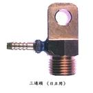 焊接五金網 - 三通頭 (日立用)
