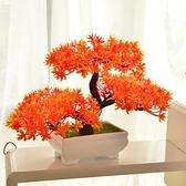 家居創意仿真迎客鬆植物盆景假花盆栽裝飾品擺設茶幾桌面擺件·享家