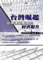 二手書博民逛書店《台灣崛起從停滯到高飛的經濟躍升-PERUSAL TREND 02》 R2Y ISBN:9868013666