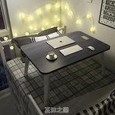 加高加大桌子床上宿舍學生上鋪可折疊電腦書桌懶人小桌子臥室坐地 快速出貨