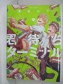 【書寶二手書T2/漫畫書_AL3】在終點站等你(日文)_蒼宮カラ