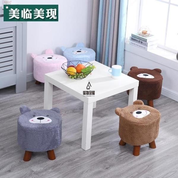 實木家用圓凳兒童小板凳可愛動物凳子卡通沙發創意時尚換鞋凳矮凳【愛物及屋】