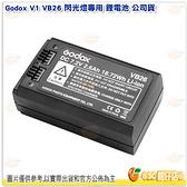 神牛 Godox V1 VB26 閃光燈專用 鋰電池 公司貨 圓燈頭 閃光燈 電池 2600mAh VB-26