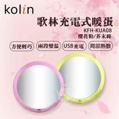 ~南紡 中心~~Kolin 歌林~USB 充電式隨身電暖蛋粉綠KFH KUA08