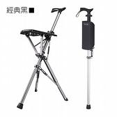 【南紡購物中心】自動手杖椅 拐杖椅-泰達椅(經典黑)