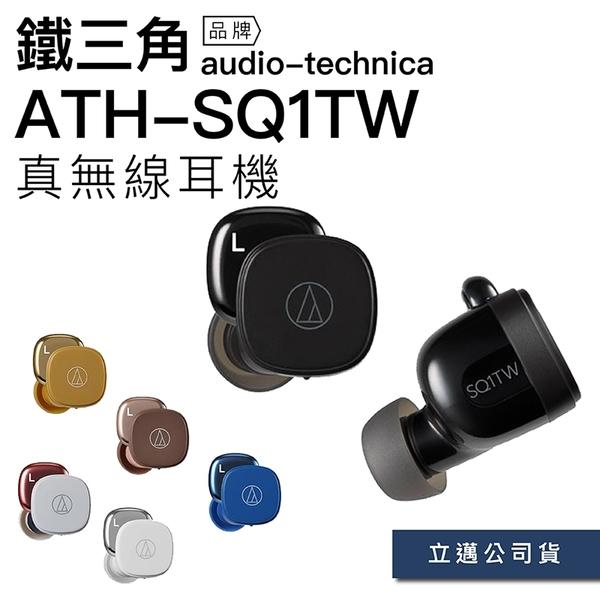 【全館滿3000折100】 audio-technica ATH-SQ1TW 真無線耳機 六色 環境音 藍牙5.0 輕巧