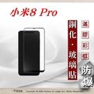 【現貨】MIUI 小米 8 Pro 2.5D滿版滿膠 彩框鋼化玻璃保護貼 9H