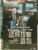 挖寶二手片-O04-014-正版DVD*韓片【恐怖攻擊直播】-韓國年度賣座驚悚冠軍