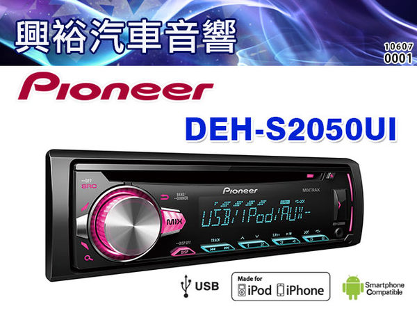 【Pioneer】DEH-S2050UI CD/MP3/WMA/AUX/iPod/iPhone/USB主機*支援Android.MIXTRAX混音.先鋒公司貨