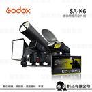 神牛 Godox SA-K6 機頂閃光燈 控光套組