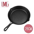 【LMG】圓形平底鑄鐵鍋-26CM