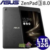 ASUS ZenPad 3 8.0 ◤刷卡,送皮套+保護貼+觸控筆◢ 7.9吋 可通話平板 LTE/32G (Z581KL)