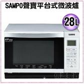 ~信源~ ~28L ~SAMPO 聲寶天廚平台變頻式微波爐~~RE B428PDM ~~線