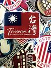 【收藏天地】復古風行李萬用貼-台灣系列(7款)  /防水貼 貼紙 裝飾貼 手帳 文具 禮品