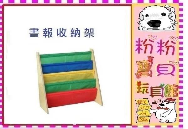 *粉粉寶貝玩具*兒童故事書收納架/書報架~台灣製~故事書/雜誌/書報的收納好幫手